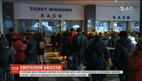 """Система продажи электронных билетов """"Укрзализныци"""" не выдержала нашествия новогодних пассажиров"""