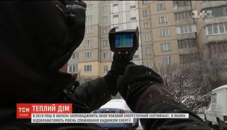 Енергетичні сертифікати для будівель запровадять в Україні з 2019 року