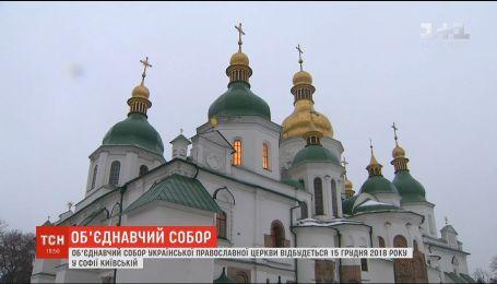 Час і місце відомі: об'єднавчий собор православної церкви відбудеться 15 грудня у Святій Софії