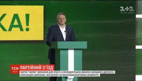 """Партия """"УКРОП"""" выдвинула кандидата в президенты"""