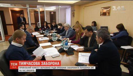 Профільний комітет ВР пропонує заборонити перевірки ЗМІ на час виборів