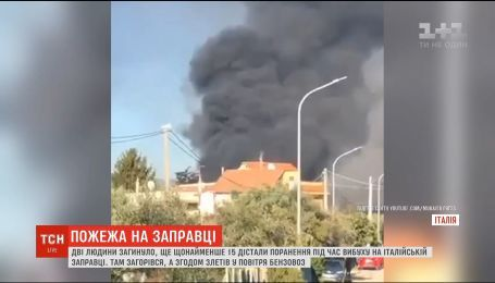 В Італії на заправці стався потужний вибух, є загиблі