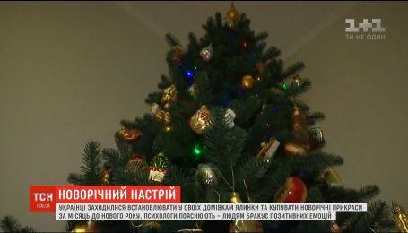 Не хватает положительных эмоций: украинцы заранее украшают елки и готовы праздновать