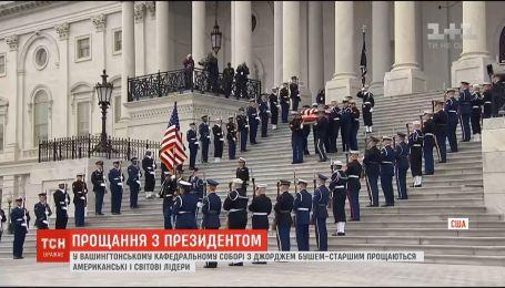 Всі нині живі президенти США віддали останню шану Джорджу Бушу-старшому