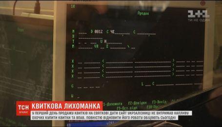 """Билетная лихорадка и сбой системы: """"Укрзализныця"""" не справилась с продажей билетов"""