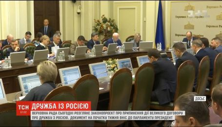 Рада рассмотрит законопроект о прекращении действия договора о дружбе с РФ