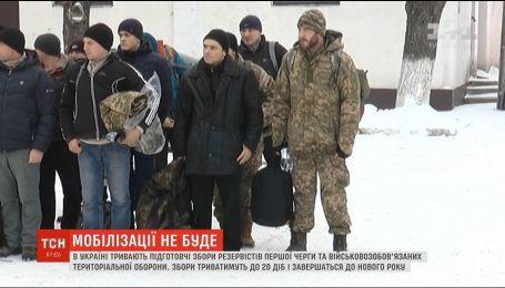 В Украине продолжаются подготовительные сборы резервистов первой очереди