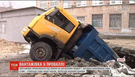 Грузовик провалился под землю на школьном дворе в Днепре