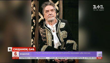 Помер відомий український актор театру і кіно - Микола Рушковський