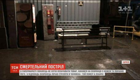 Стрельба в харьковском супермаркете: охранник застрелил посетителя с ножом