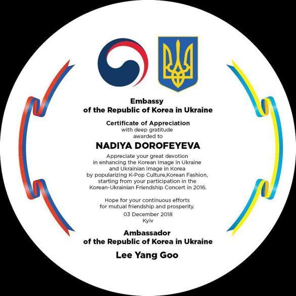 Надя Дорофеева_8
