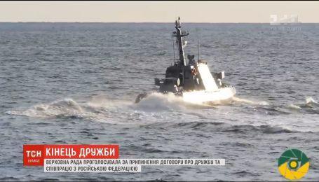 ВР підтримала припинення договору про дружбу та співпрацю з Росією