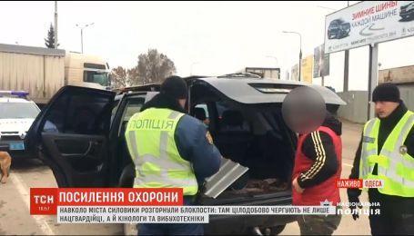 Силовики развернули блокпосты на въездах и выездах в Одессу