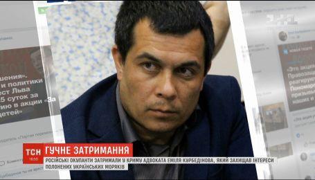 В Крыму задержали адвоката Эмиля Курбединова, который защищал интересы украинских моряков