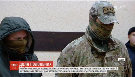 Украинские консулы посетили трех раненых моряков