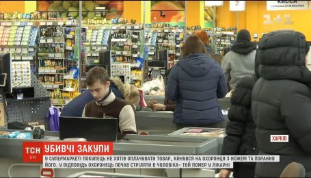 Убийственные закупки. В харьковском супермаркете охранник застрелил посетителя