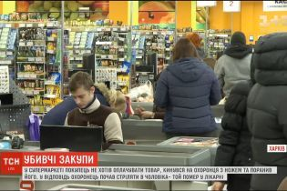 Убивчі закупи. У харківському супермаркеті охоронець застрелив відвідувача