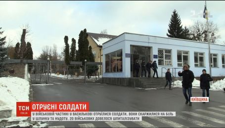 У військовій частині під Києвом масово отруїлися солдати