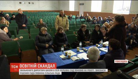 На Рівненщині суд поновив на посаді директора школи