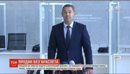 Экс-глава ДФС Мирослав Продан остался без электронного браслета