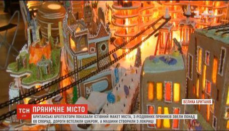 Британские архитекторы показали съедобный макет города с рождественских пряников