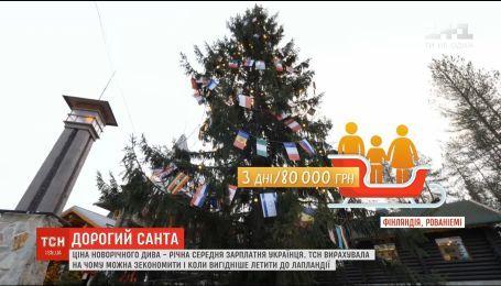 Дорогий Санта: скільки коштує з'їздити до Лапландії