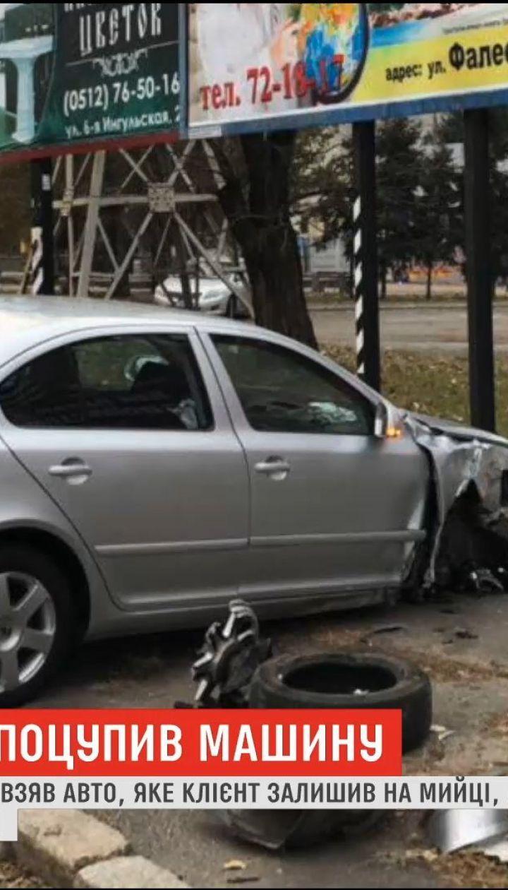 В Николаеве пьяный автомойщик решил покататься на автомобиле клиента