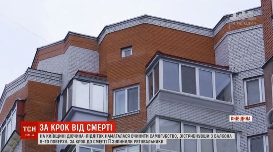 Врятована самогубця з-під Києва назвала три причини звести рахунки з життям