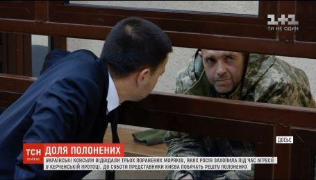 Россия пустила украинских дипломатов к плененным морякам
