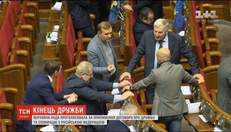 Конец дружбе с Кремлем: ВР проголосовала за прекращение договора о дружбе и сотрудничестве