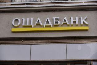 Суд разрешил взыскать с России более $1 млрд за захваченные активы Ощадбанка