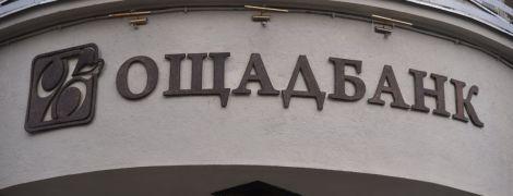 """""""Ощадбанк"""" получил основания взыскать с России $1,3 млрд активов на территории Украины"""