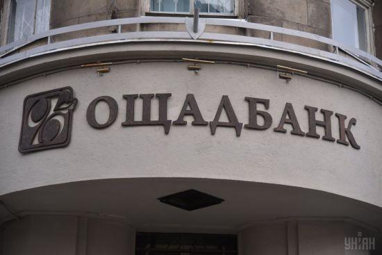 """""""Ощадбанк"""" отримав підстави стягнути з Росії $1,3 млрд активів на території України"""