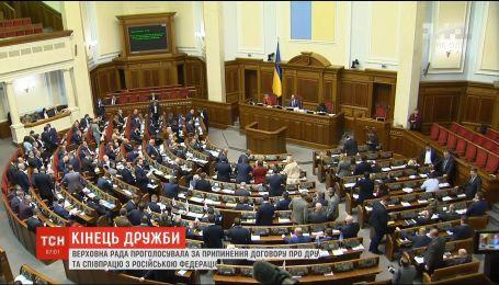 Дія договору про дружбу з РФ буде припинена 1 квітня 2019 року