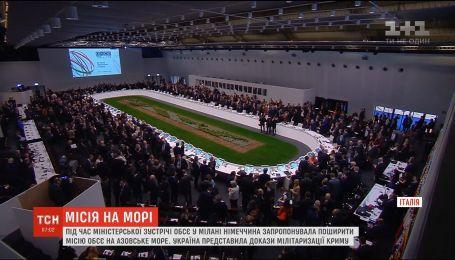 Германия предлагает распространить миссию ОБСЕ на Азовское море