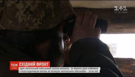 Доба на фронті: один український військовий дістав поранень
