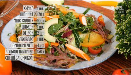 Салат с хурмой и крабовыми палочками - рецепты Руслана Сеничкина