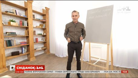 Як правильно пАні чи панІ - експрес-урок української мови