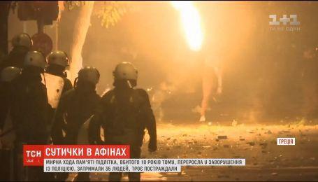 Баррикады на улицах и поджог автомобилей: в Греции произошли столкновения протестующих с полицией