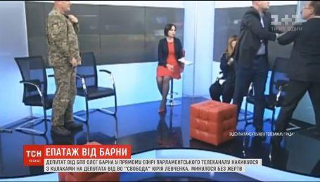 Депутаты Барна и Левченко подрались в прямом эфире