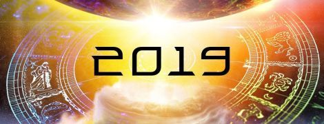 Яким для вас буде 2019 рік згідно нумерології