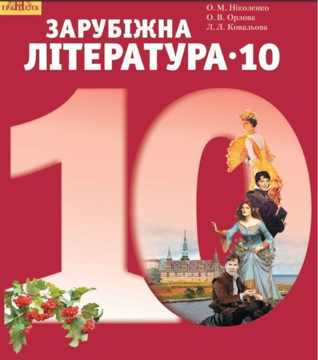 книжка підручник школа література Камбербетч