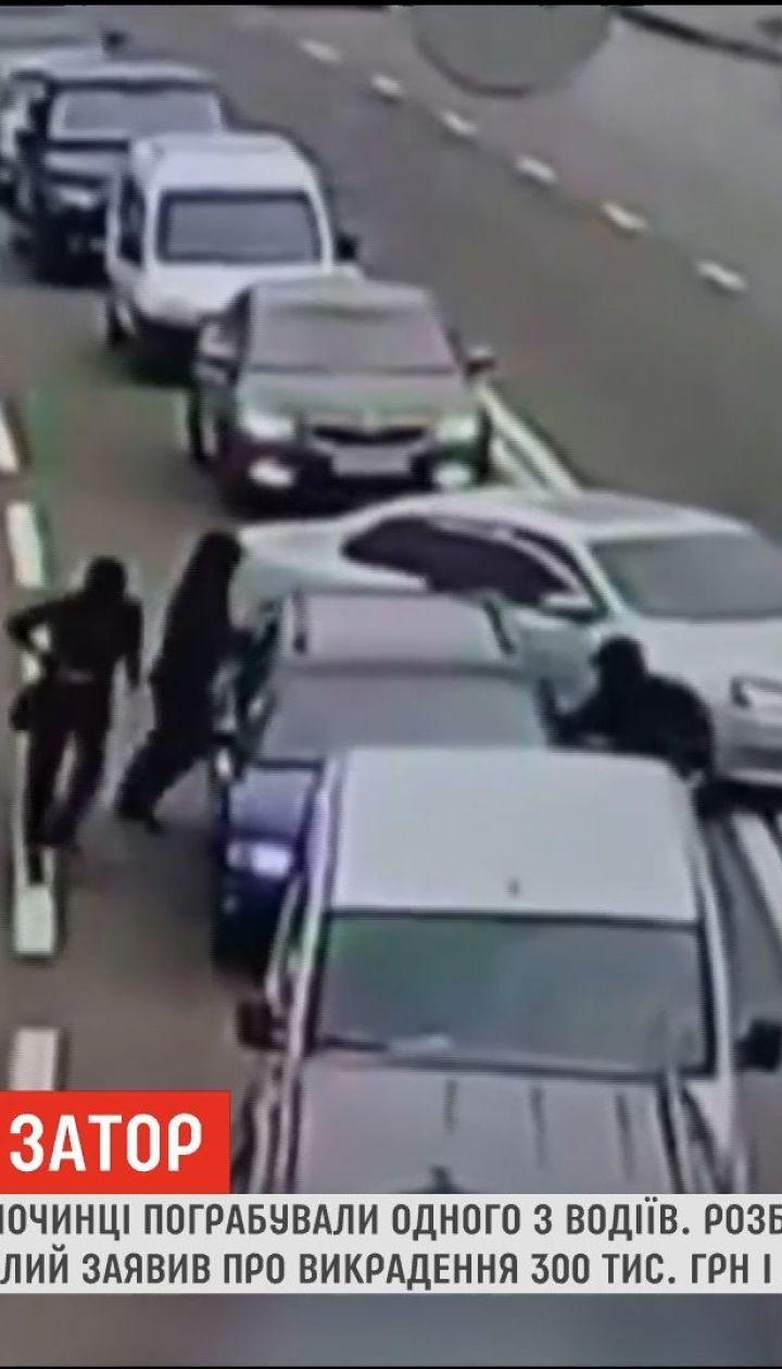 В Киеве во время пробки неизвестные ограбили одного из водителей