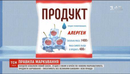 В Украине по-новому будут маркировать продукты питания