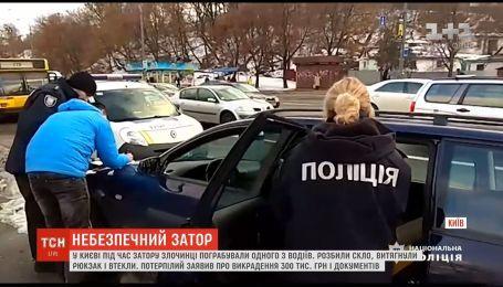 В столице во время пробки неизвестные украли более 300 тысяч гривен у одного из водителей