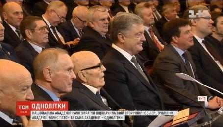 Национальная академия наук Украины отметила 100-летний юбилей