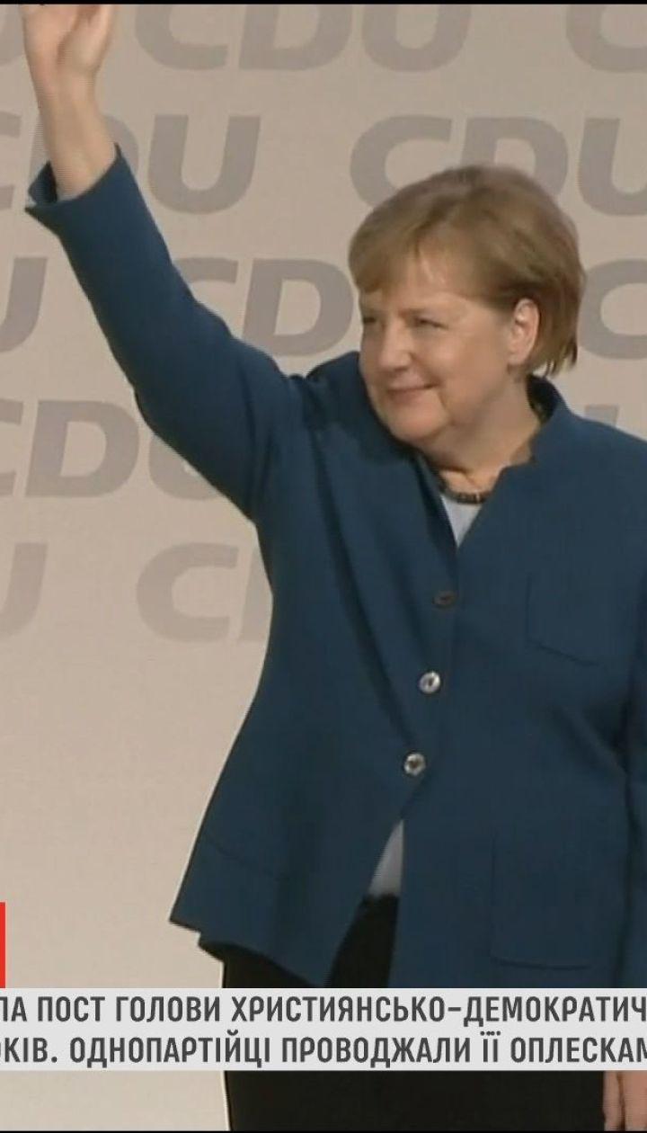 Ангела Меркель покинула должность главы ХДС