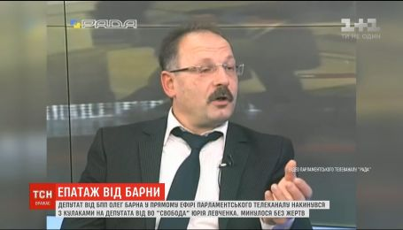 Депутат Барна та Левченко побилися у прямому ефірі