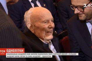 Юбиляр Патон пришел поздравить со 100-летием НАН Украины
