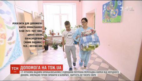 17-летний Вадим Бруньковский нуждается в помощи украинцев